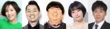 TBS「SDGsウィーク」第2弾 木村佳乃・バナナマン・山之内すず・安住アナが大使に(C)TBS