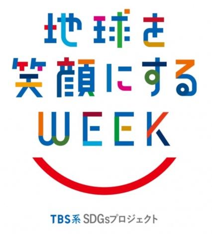 TBS「SDGsウィーク」第2弾ロゴ(C)TBS