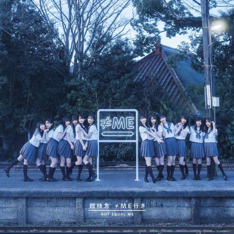 ≠MEメジャーデビュー・ミニアルバム『超特急 ≠ME行き』(4月7日発売)初回限定盤