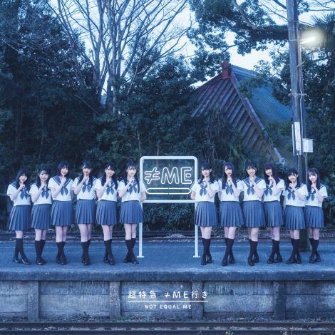 ≠MEメジャーデビュー・ミニアルバム『超特急 ≠ME行き』(4月7日発売)通常盤