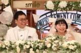 13日放送のバラエティー『さんまのお笑い向上委員会』でニッチェ近藤の公開結婚式(C)フジテレビ