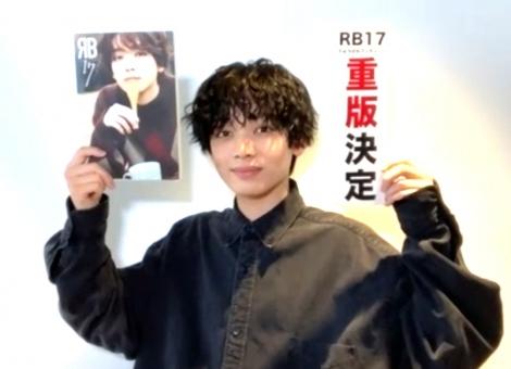 初スタイルブック『RB17 りゅうびセブンティーン』リモート会見を行った宮世琉弥 (C)ORICON NewS inc.