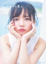 『齊藤京子1st写真集 とっておきの恋人』(主婦と生活社) 撮影/岡本武志