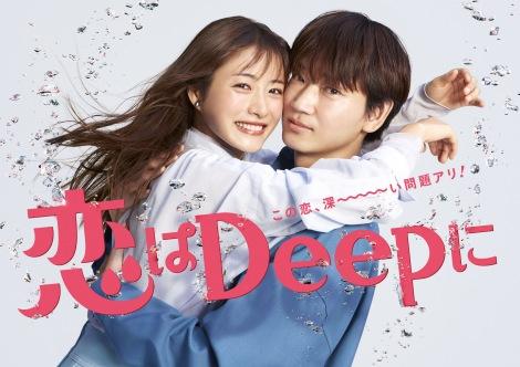 新水曜ドラマ『恋はDeepに』に出演する石原さとみ、綾野剛 (C)日本テレビ
