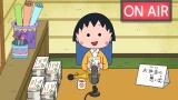 14日放送のフジテレビ系『ちびまる子ちゃん』1時間スペシャルのカット(C)さくらプロダクション/日本アニメーション