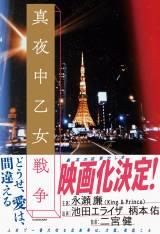 『真夜中乙女戦争』単行本書影 (C)KADOKAWA刊