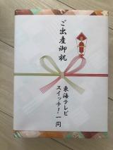情報番組『スイッチ!』から届いた出産祝いを紹介した平野ノラ(オフィシャルブログより)