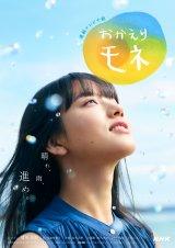 公開となった『連続テレビ小説 おかえりモネ』メインビジュアル(C)NHK