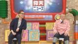 16日放送のバラエティー『ザ!世界仰天ニュース』(C)日本テレビ