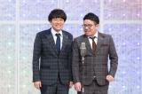 『笑いの創造神たち』で漫才を披露するミキ(C)NHK