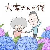 『大家さんと僕』新作アニメの放送が決定(C)NHK