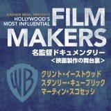ワーナー・ブラザース ジャパンの特設サイト【FILMMAKERS /名監督ドキュメンタリー<映画製作の舞台裏>】で、クリント・イーストウッド、スタンリー・キューブリック、マーティン・スコセッシの貴重な映像を無料配信
