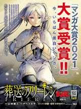 マンガ大賞2021に決定した『葬送のフリーレン』(山田鐘人、アベツカサ)受賞記念新聞広告