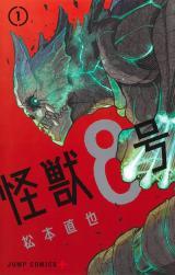 『怪獣8号』松本直也