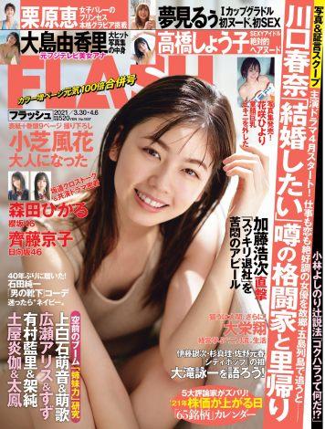 『FLASH』3月16日発売号表紙 (C)光文社/週刊FLASH
