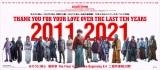 『るろうに剣心 最終章』10周年メモリアルバナー(C)和月伸宏/集英社(C)2020映画「るろうに剣心 最終章 The Final/The Beginning」製作委員会