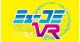 新感覚番組『ミューコミVR』始動