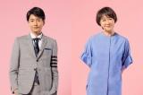 4月スタートの新ドラマ『着飾る恋には理由があって』に出演する(左から)向井理、夏川結衣(C)TBS