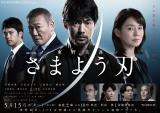『連続ドラマW 東野圭吾 さまよう刃』WOWOWプライム/オンデマンドで5月15日スタート (C)WOWOW