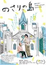 藤原季節主演映画5・29公開