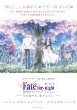 劇場版「Fate/stay night [HF]」ビデオマスター版特別上映企画のポスタービジュアル