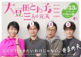 『大豆田とわ子と三人の元夫』ポスター解禁(C)カンテレ