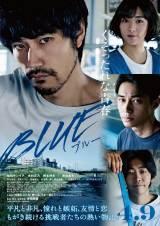 映画『BLUE/ブルー』ポスタービジュアル(C)2021『BLUE/ブルー』製作委員会