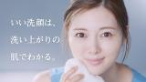 新TVCM専科パーフェクトホイップ『洗い上がり』篇に登場する白石麻衣