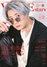 江口拓也が表紙を飾った「TVガイドVOICE STARS vol.17」