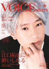 江口拓也が表紙を飾った「TVガイドVOICE STARS vol.17」限定版