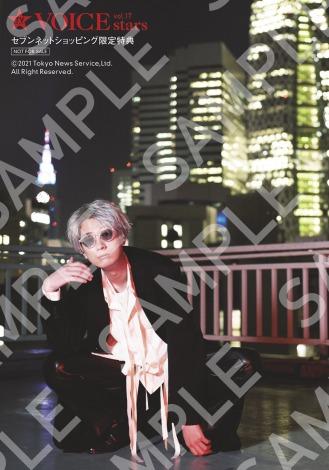 「TVガイドVOICE STARS vol.17」購入者特典