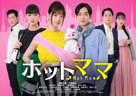 西野七瀬が主演を務めるドラマ『ホットママ』