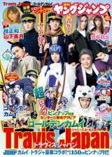 『ヤングジャンプ』表紙を担当するTravis Japan(ジャニーズJr.)(?)桑島智輝/集英社