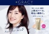 資生堂『グレイシィ』新ミューズ菅野美穂