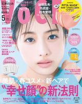『VOCE』5月号増刊表紙