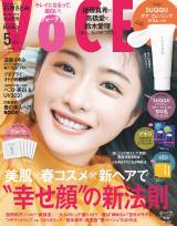 『VOCE』5月号通常版表紙