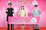 『ホットママ』の配信前日イベントに参加した宮脇亮監督、西野七瀬、千葉雄大