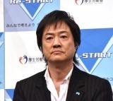 『Re-START〜みんなで考えよう 依存症のこと』に参加した高知東生 (C)ORICON NewS inc.