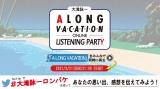3月21日21時からツイッター上で同時再生イベント「『A LONG VACATION』ONLINE LISTENING PARTY」を開催