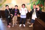 26日放送のバラエティー特番『出川・爆問田中・岡村のミニスモール3』(C)フジテレビ