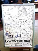 『シン・エヴァンゲリオン劇場版』のポスタービジュアル