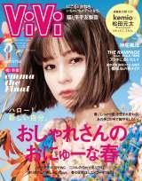 『ViVi』5?号通常版表紙