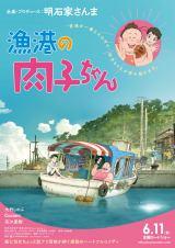 劇場アニメ『漁港の肉子ちゃん』ポスタービジュアル(C)2021「漁港の肉子ちゃん」製作委員会