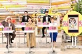 『超キニナル爆安祭』より (C)TBS