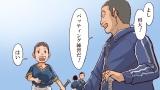21日放送の『スポーツ漫画みてぇな話』(C)日本テレビ