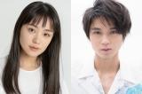 奈緒×磯村勇斗が初共演×W主演、WOWOWオリジナルドラマ『演じ屋』