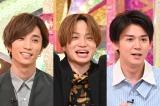 21日放送の『クイズハッカー』に出演する田中樹(SixTONES)、菊池風磨(Sexy Zone)、小瀧望(ジャニーズWEST) (C)日本テレビ
