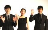 映画『奥様は、取り扱い注意』公開記念舞台あいさつに登場した(左から)岡田健史、綾瀬はるか、西島秀俊 (C)ORICON NewS inc.