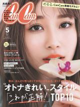 『CanCam5月号』表紙