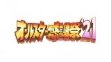 27日に5時間半の生放送されるTBS系『オールスター感謝祭'21春』(C)TBS